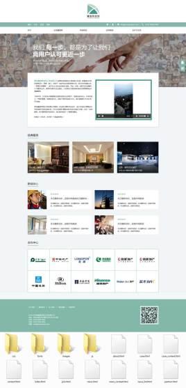 简洁的装饰工程网站模板