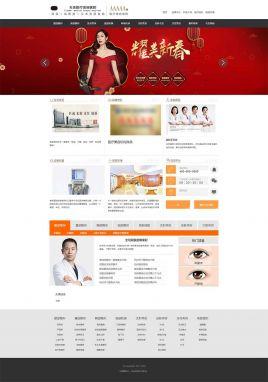 红色的女性医疗美容医院网站模板