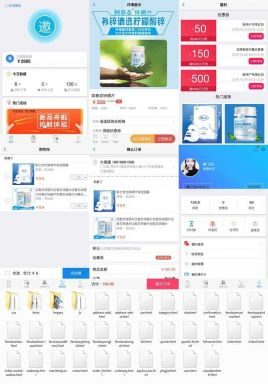 简洁的手机移动端社交零售app商城页面模板