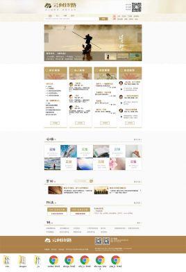 简洁的中国风文学艺术诗歌网站模板