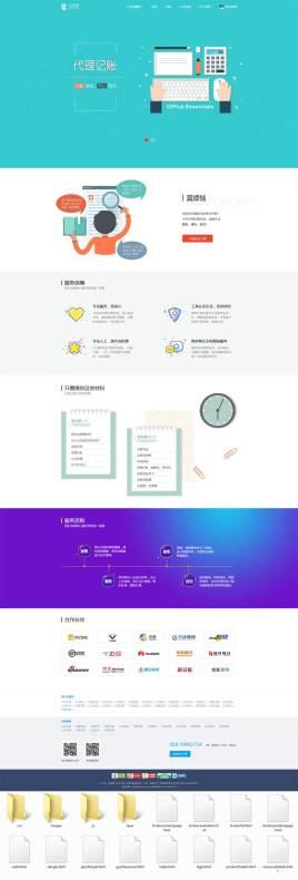 简洁的企业工商服务网站模板