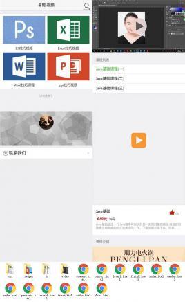 手机线教育视频教程平台网站模板