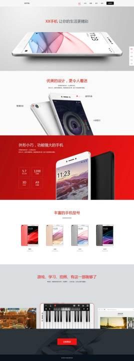 红色的扁平化手机官网介绍单页模板