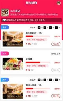 简洁的酒店商品抢购页面模板