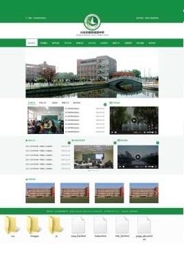 绿色的中学网站前端模板