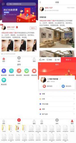 红色的手机移动端h5广告信息发布抢红包