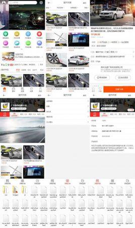红色的手机移动端汽车商家服务平台网站模板