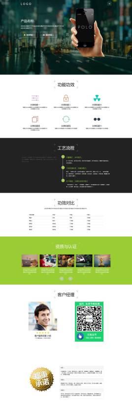 黑色的响应式产品介绍展示网页模板