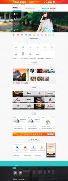 橙色的一站式知识产权服务平台网站模板