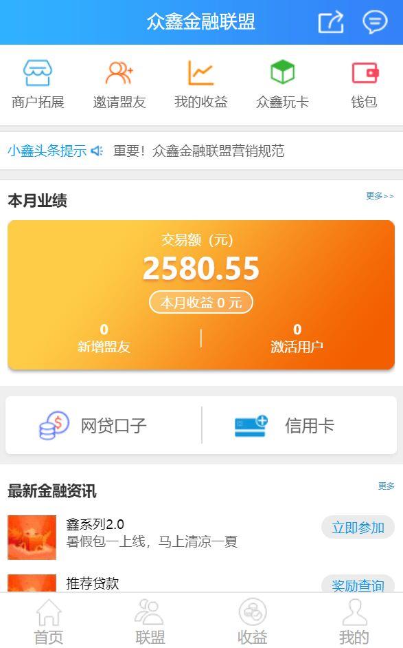 蓝色的手机移动端金融类网站模板