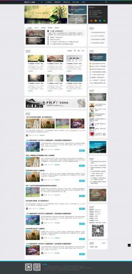 响应式网页设计师个人博客模板