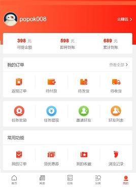 红色的手机移动端电商类个人中心页面模板