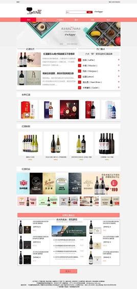 红色的红酒销售网页模板