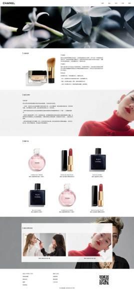 响应式的化妆品展示网页模板