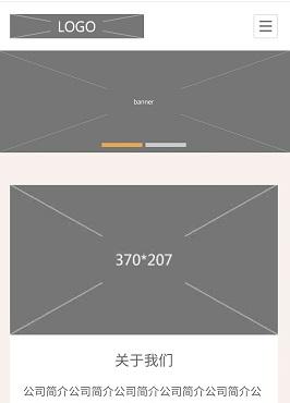 通用的响应式企业网站模板