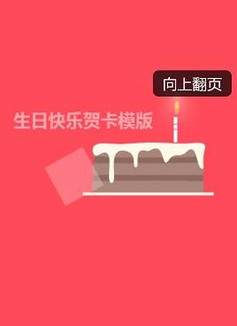 响应式的生日快乐贺卡模版