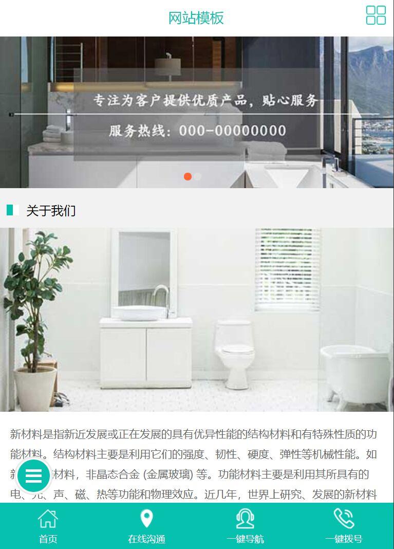 简洁的公司产品介绍类网站模板