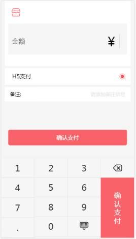 红色的手机移动端仿支付宝商家付款页面模板