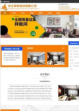 橙色的装修类网站模板