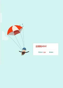 创意的降落伞404页面模板