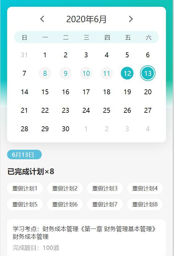 简洁的vue日历事项提示模板