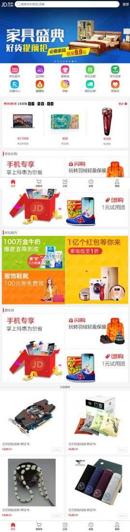 仿京东手机移动端网上购物商城模板