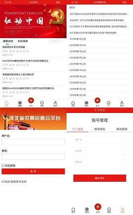 红色的手机移动端新闻资讯网页模板