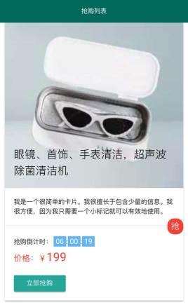 简洁的商品抢购倒计时手机端模板