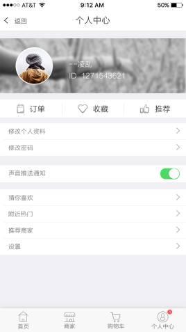 ios风格的手机移动端个人中心页面模板