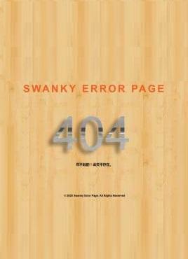 创意的响应式木纹404页面模板