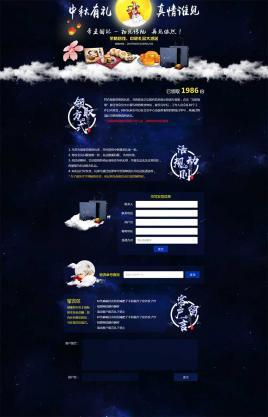 响应式的中秋节送礼品活动页面模板