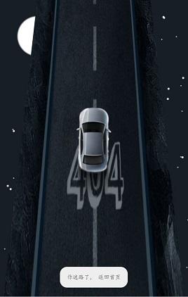 创意的黑色汽车行驶404页面模板
