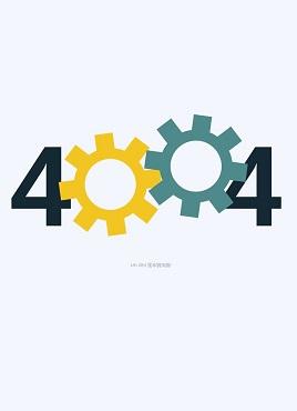 创意的齿轮404动画页面模板