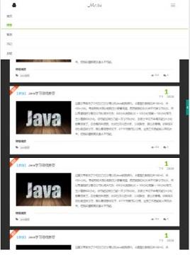 响应式的layui个人博客网页模版