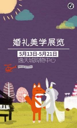 创意的手机移动端婚礼主题动画页面模板