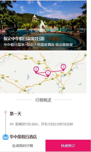 简洁的手机移动端旅游景点详情页专题页面模板