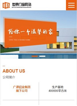 橙色的手机移动端窗行业建材公司网页模板