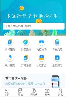 蓝色的手机移动端app公司服务产权页面模板