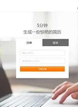 简洁的登录注册页面tab切换模板