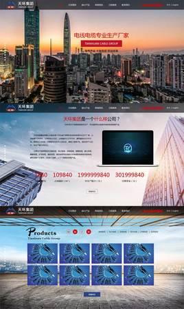 响应式的电缆集团公司官网网页模板