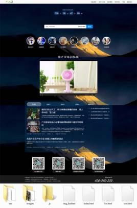 响应式新闻资讯类html网页模板