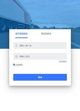 蓝色的账号密码/验证码tab切换登录页面模板