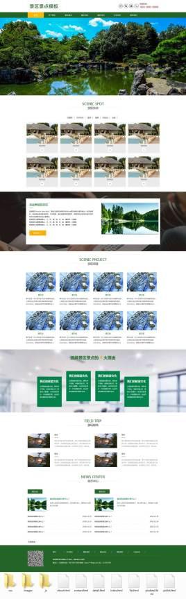 简洁的景点景区旅游官网模板