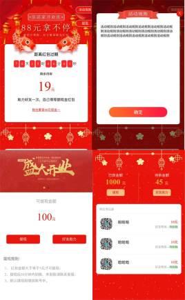 红色的手机移动端开业庆领红包活动页面