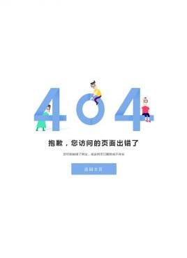 白色卡通风格404错误页面模板