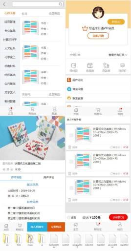 简洁的电子书商城手机页面模板