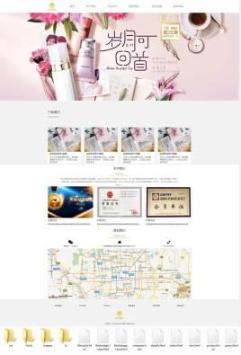 响应式的化妆品企业展示静态页面模板
