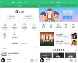 手机端仿QQ音乐app软件应用界面模板
