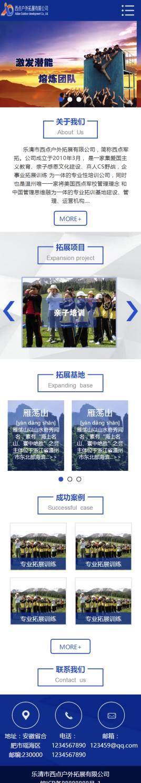 蓝色的手机移动端拓展户外公司wap微信网站模板