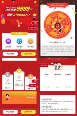 红色的手机移动端邀请好友活动抽奖专题页面模板